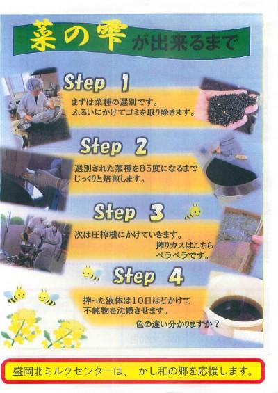 2013.10.16 菜の雫 チラシ_page002