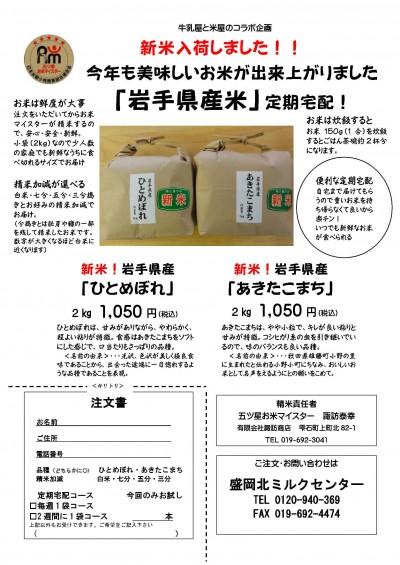 北海道米チラシ ミルクセンター2013.10