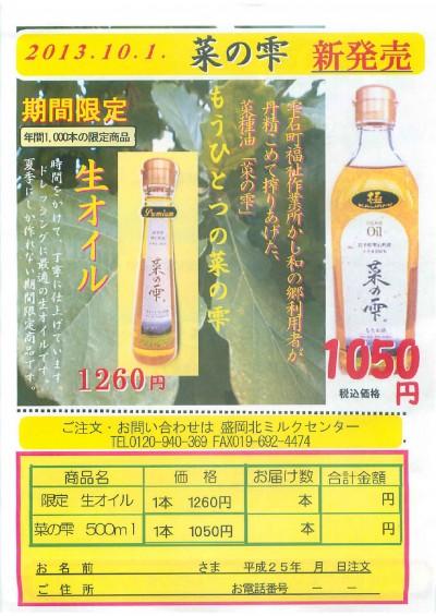 2013.10.16 菜の雫 チラシ_page001