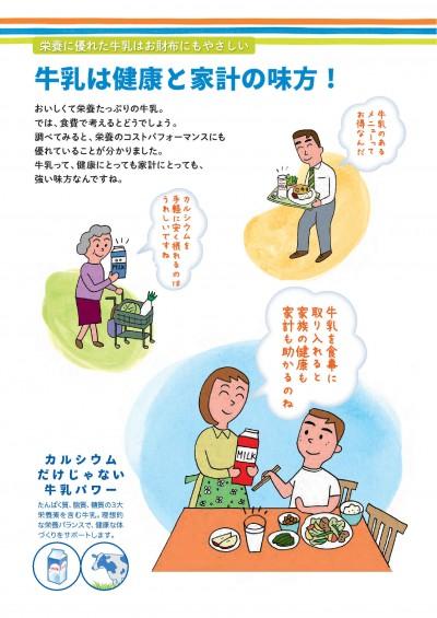 www.j-milk.jp_tool_leaflet_berohe000000ez2u-att_a1380521042581_page001
