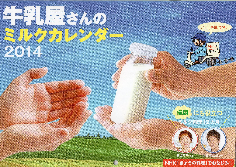 牛乳屋さんのミルクカレンダー2014