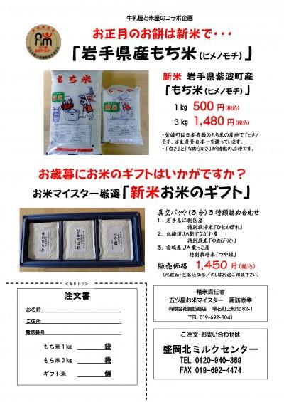 もち米チラシ ミルクセンター2013.12