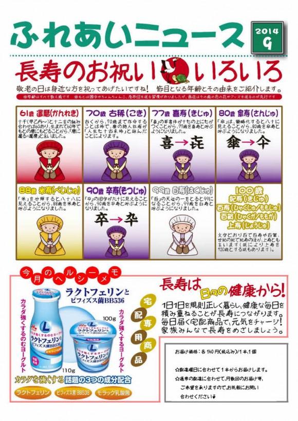 ふれあいニュース201409(長寿のお祝い・いろいろ)