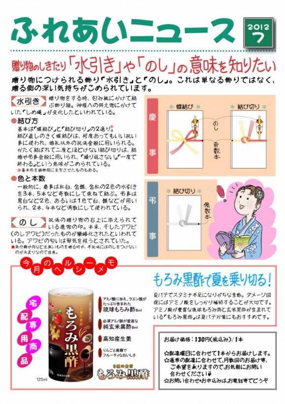 ふれあいニュース2012.07(贈り物のしきたり)