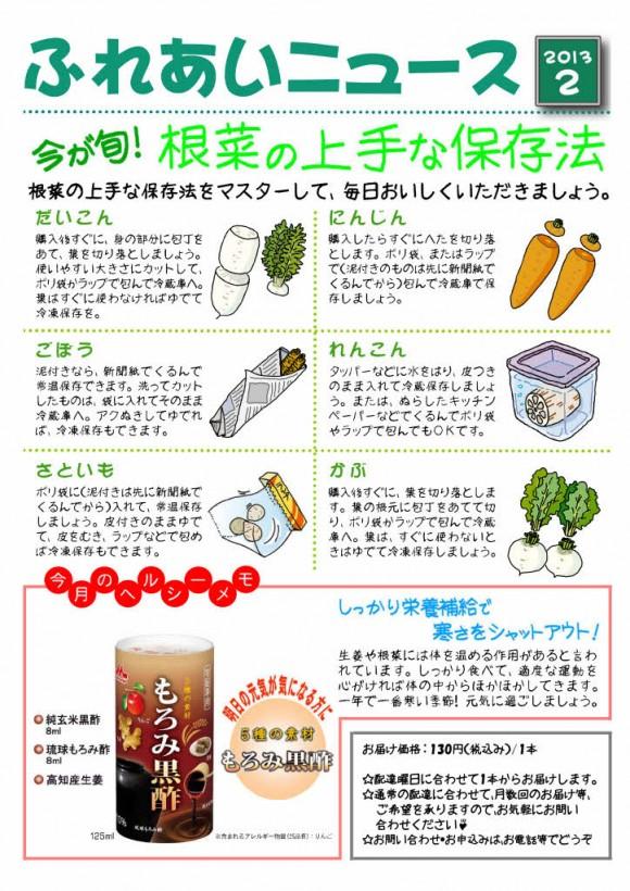 ふれあいニュース2013.02(今が旬!根菜の上手な保存法)