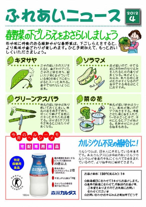 ふれあいニュース2012.04(春野菜の下ごしらえをおさらいしましょう)