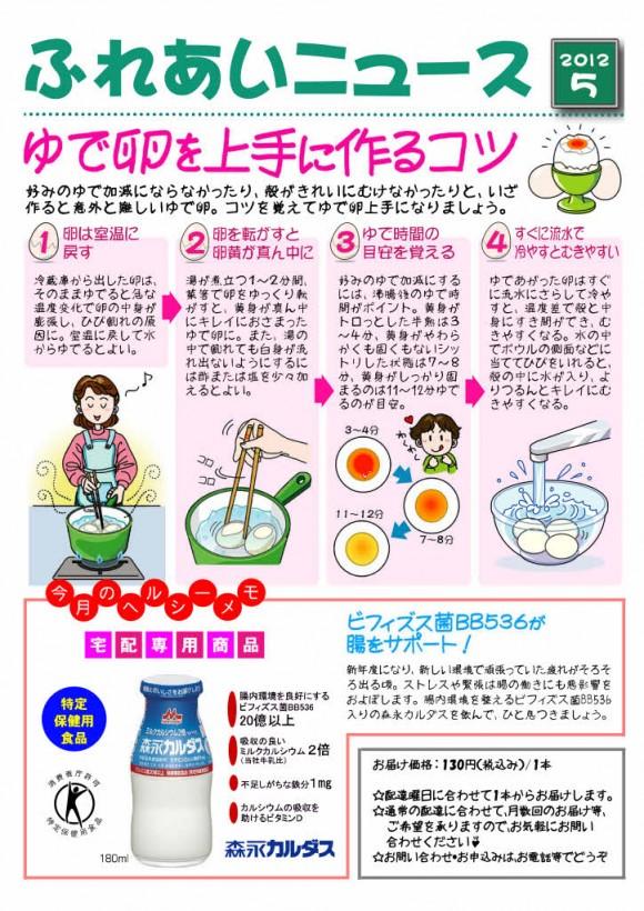 ふれあいニュース2012.05(ゆで卵を上手に作るコツ)