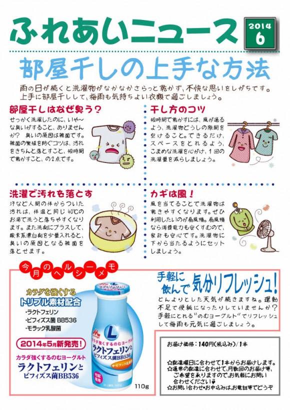 ふれあいニュース2014.06(部屋干しの上手な方法)