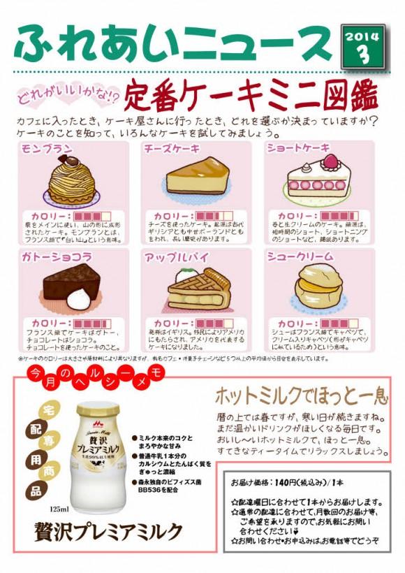 ふれあいニュース2014.03(どれがいいかな?定番ケーキミニ図鑑))
