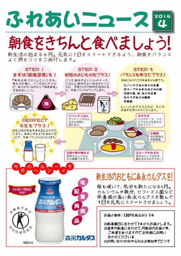 ふれあいニュース2014.04(朝食をきちん食べましょう)