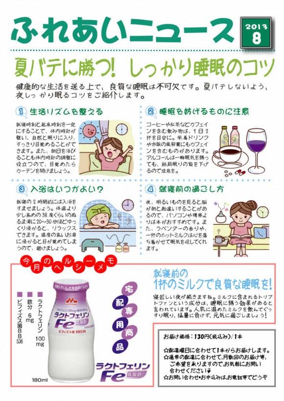 ふれあいニュース2013.08(夏バテに勝つ!しっかり睡眠のコツ)