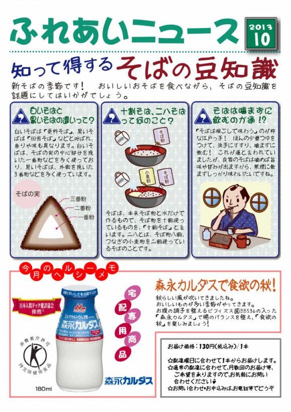 ふれあいニュース2013.10(知って得するそばの豆知識)