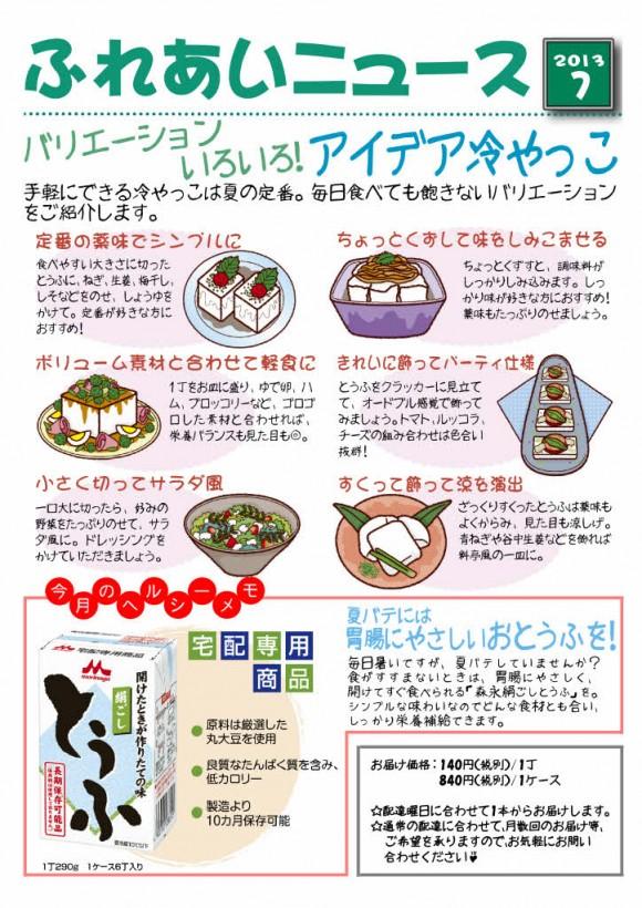 ふれあいニュース2013.07(バリエーションいろいろアイデア冷奴)
