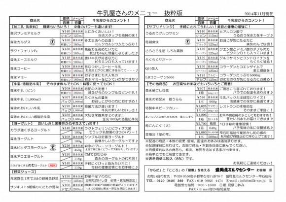 牛乳屋さんのメニュー(2014.11)