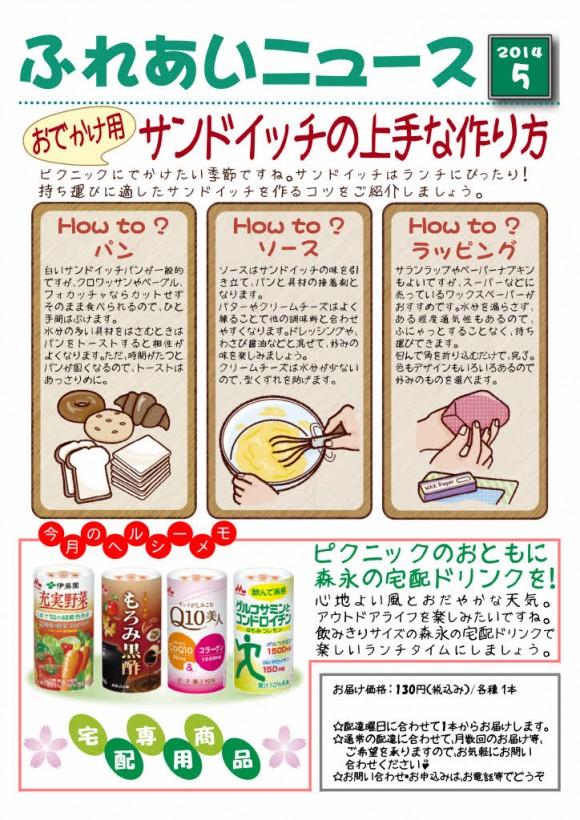 ふれあいニュース2014.05(おでかけ用サンドイッチの上手な作り方)