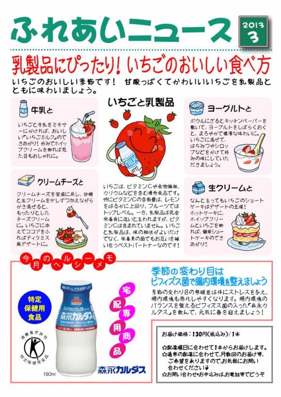 ふれあいニュース2013.03(乳製品にぴったり!いちごのおいしい食べ方)