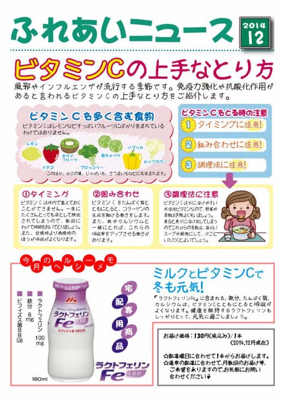 ふれあいニュース2014.12(ビタミンCのじょうずな取り方)