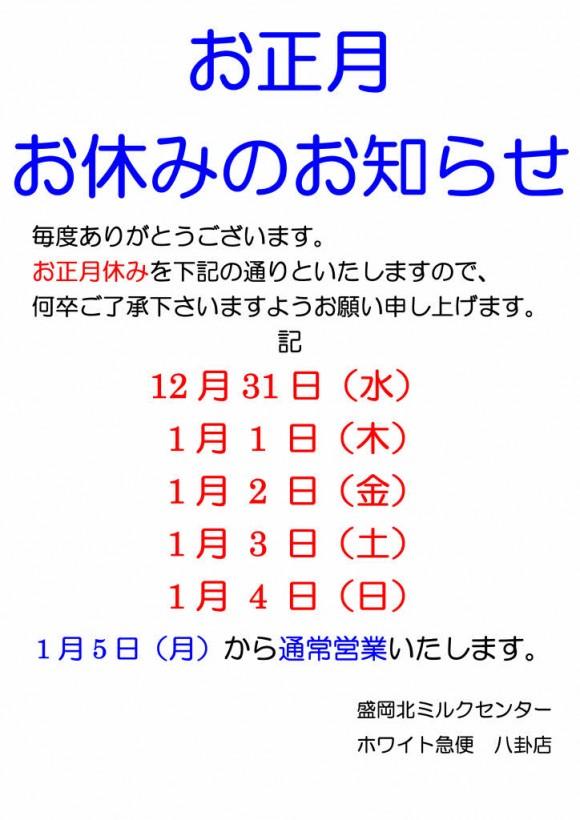 クリーニングお正月休みの連絡  2014~2015年版