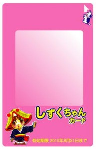 shizuku-card