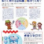 ふれあいニュース2014.02(知って得する豆知識:節分)