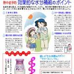 ふれあいニュース2012.08(効果的な水分補給のポイント)