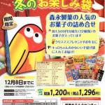 森永製菓 2014冬のお楽しみ袋