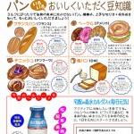 ふれあいニュース2013.05(パンをおいしくいただく豆知識)