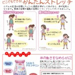 ふれあいニュース2013.09(どこでもできる!簡単ストレッチ)