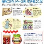 ふれあいニュース2013.06(梅雨どきのいや~な臭いを手軽にとる!)