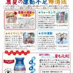 ふれあいニュース2014.08(真夏の運動不足解消法)