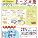 ふれあいニュース2014.11(楽しさいろいろチーズ図鑑)