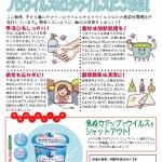ふれあいニュース2013.12(ノロウィルス&ロタウィルスにご注意!)