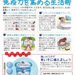 ふれあいニュース2013.11(免疫力を高める生活術)