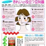 ふれあいニュース2013.04(きれいに役立つ豆知識)