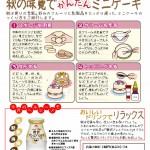 ふれあいニュース1410月(秋の味覚でかんたんミニケーキ)
