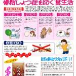 ふれあいニュース2012.03(骨粗しょう症を防ぐ食生活)