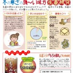 ふれあいニュース2015.01(冬の寒さの強い味方、生姜研究)