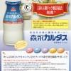 「森永カルダス」が「日本人間ドック健診協会」推薦商品に認定!