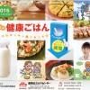 牛乳屋さんのミルクカレンダー2015