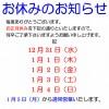 お正月、お休みのお知らせ【2014年~2015年】